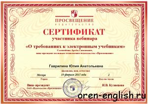 11 сертификат