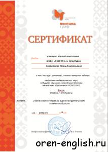 13 сертификат