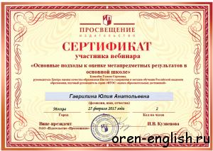 15 сертификат