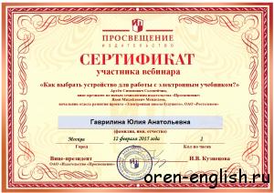 16 сертификат
