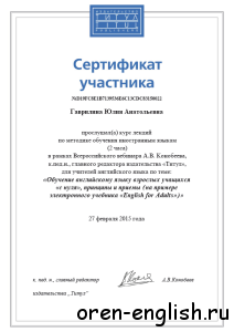 17 сертификат