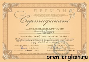 2 сертификат