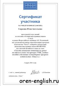 20 сертификат
