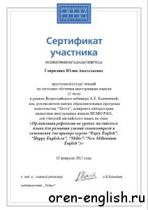 22 сертификат