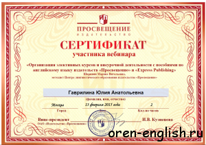 23 сертификат