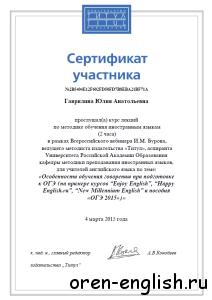 24 сертификат