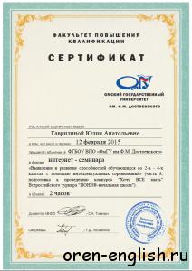 25 сертификат
