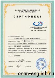 26 сертификат
