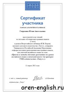 27 сертификат
