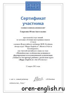 29 сертификат