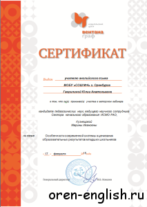 3 сертификат