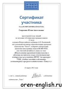 30 сертификат