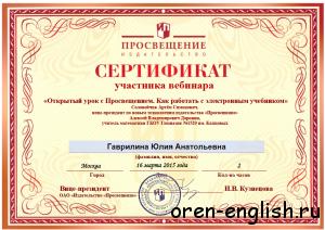 32 сертификат