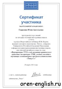 35 сертификат