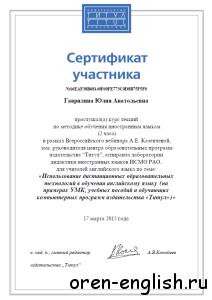 37 сертификат