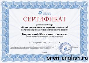 38 сертификат