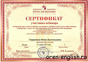 45 сертификат