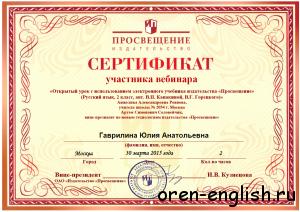 46 сертификат