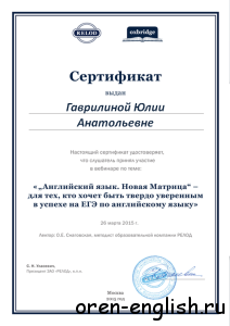 49 сертификат