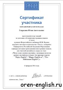 5 сертификат