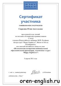 52 сертификат