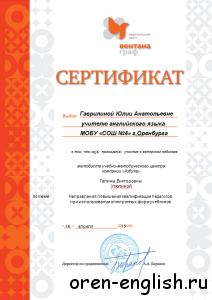 53 сертификат
