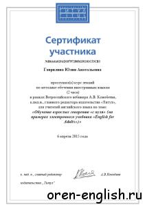 54 сертификат