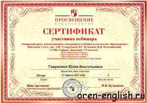 56 сертификат