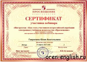 58 сертификат