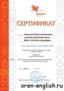 59 сертификат