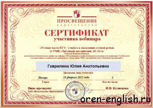 7 сертификат
