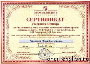 8 сертификат