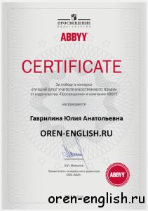 Сертификат от сайта ABBY