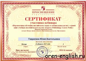 12 сертификат