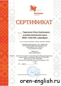 31 сертификат