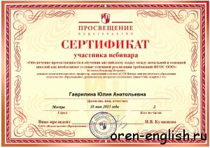 60 сертификат