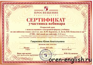 61 сертификат