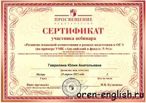 62 сертификат