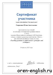 63 сертификат