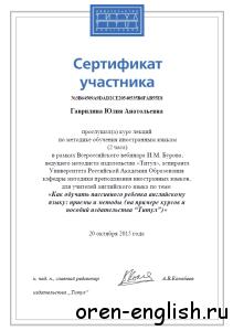 65 сертификат