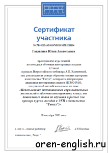66 сертификат