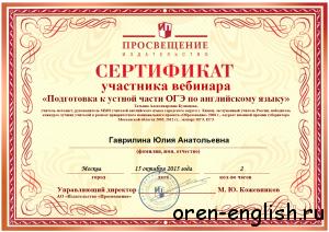 67 сертификат