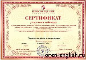 68 сертификат