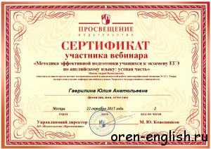 69 сертификат