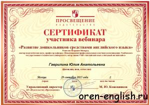 71 сертификат