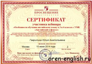 72 сертификат