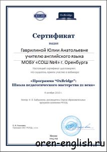 73 сертификат