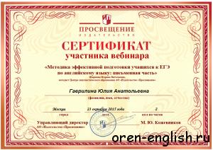 74 сертификат