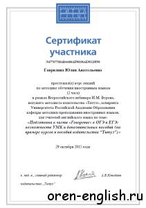 75 сертификат