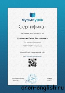 Сертификат Гаврилина Юлия Анатольевна